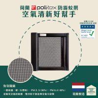polltex 20201220A
